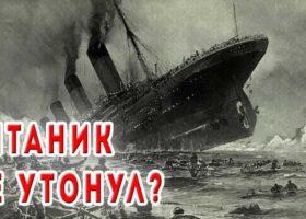 «Титаник» не тонул…