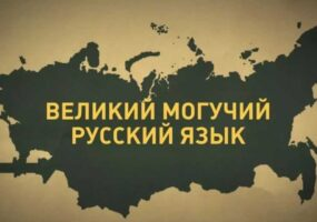 Фантастический русский язык.