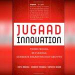 Книга в кратком изложении Джугаад: другой подход к инновациям.