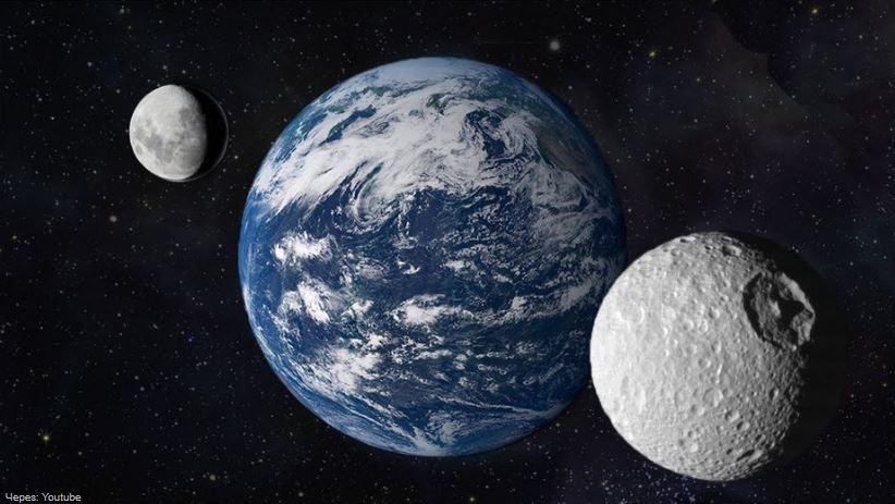 Наша не видимая мини-луна.