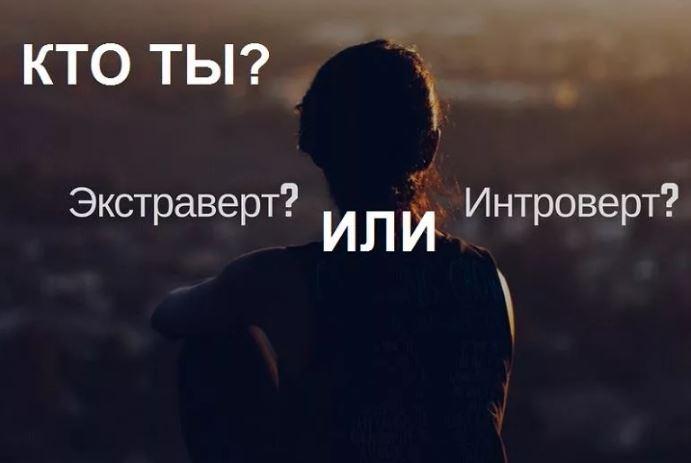 Узнай кто ты?