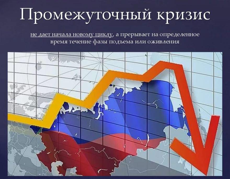 Правительство РФ признаёт экономический спад.
