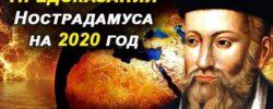 Самые важные пророчества Нострадамуса на 2020 год