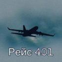 Таинственная история о призраках рейса 401