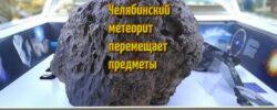 Осколок Челябинского метеорита обладает способностью перемещать объекты
