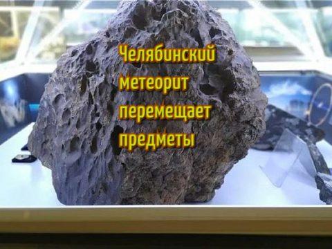 Челябинский метеорит перемещает предметы.