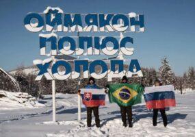 Так где же самое холодное место в России? Оймякон!