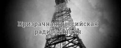 Призрачная, российская радиостанция «МДЖБ»