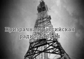 """Призрачная, российская радиостанция """"МДЖБ"""""""