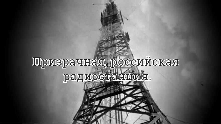 Призрачная, российская радиостанция