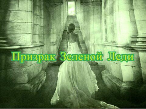 Призрак зеленой леди.