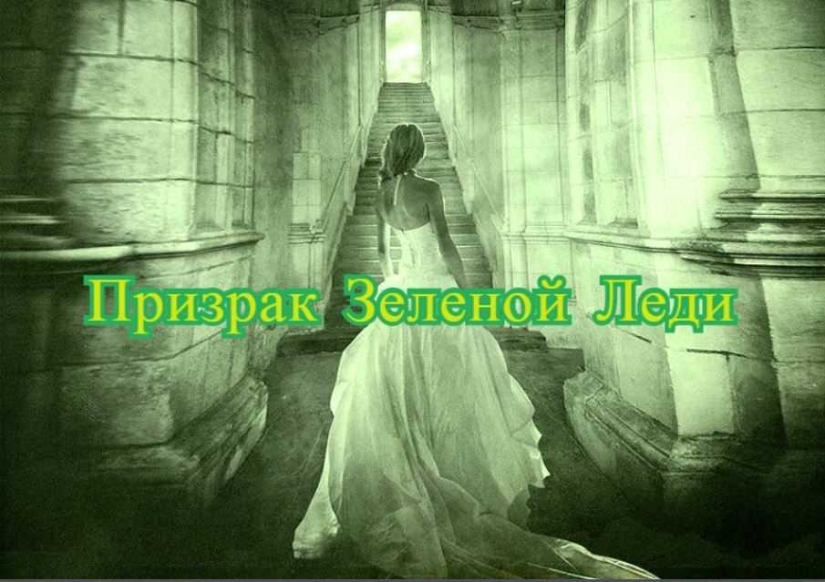 Призрак Зеленой Леди Из Лонглит-Хауса