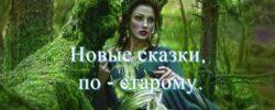 Ужасные истоки классических сказок
