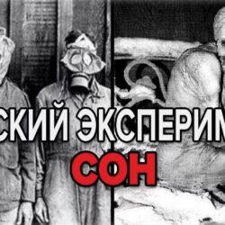 Эксперимент над заключенными: газ «русский сон»