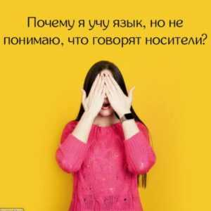 Частые вопросы: Почему я не понимаю, ведь я же учу? Или: почему я медленно говорю, с трудом подбирая слова?