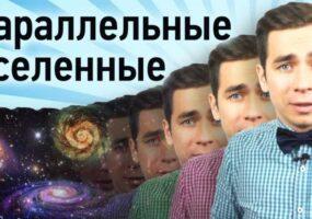 Параллельные вселенные и альтернативные измерения