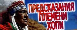 Пророчества Хопи о будущем человечества