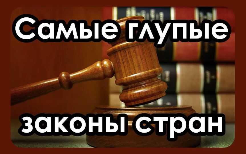 Законы о запрете смерти и розовых шортах