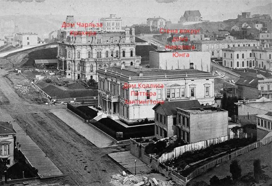 Вид на Ноб Хилл. Дом в центре принадлежал Коллису П. Хантингтону. Позади него находится особняк Чарльза Крокера, который все еще строится. А чуть правее - забор злобы, скрывающий дом Юнга.