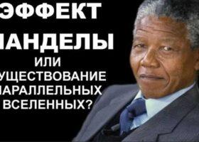 Эффект Манделы: воспоминания могут быть ложными