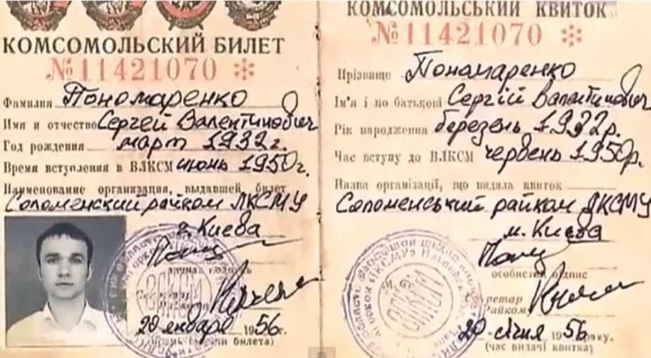Документ представленный Сергеем Пономаренко для милиции.