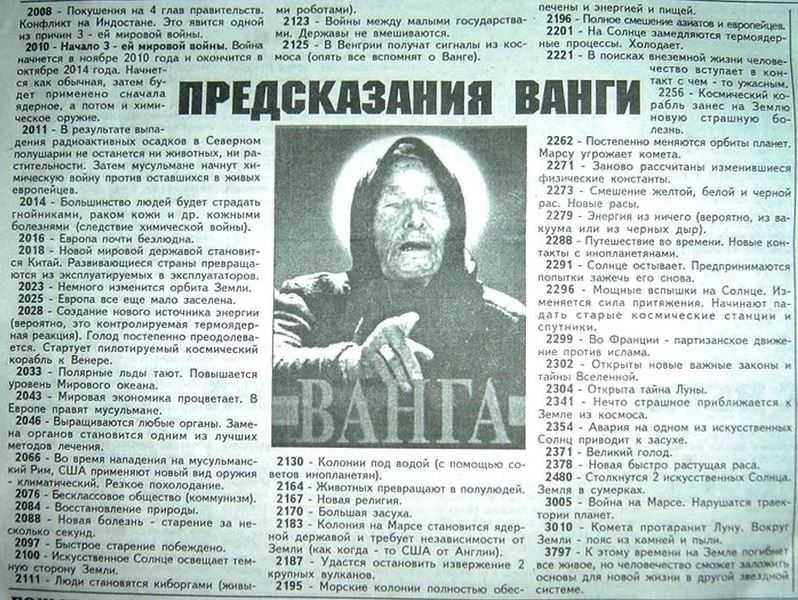 Газетная вырезка с важными предсказаниями Бабы Ванги до 3 797 года. (Для общей картины).