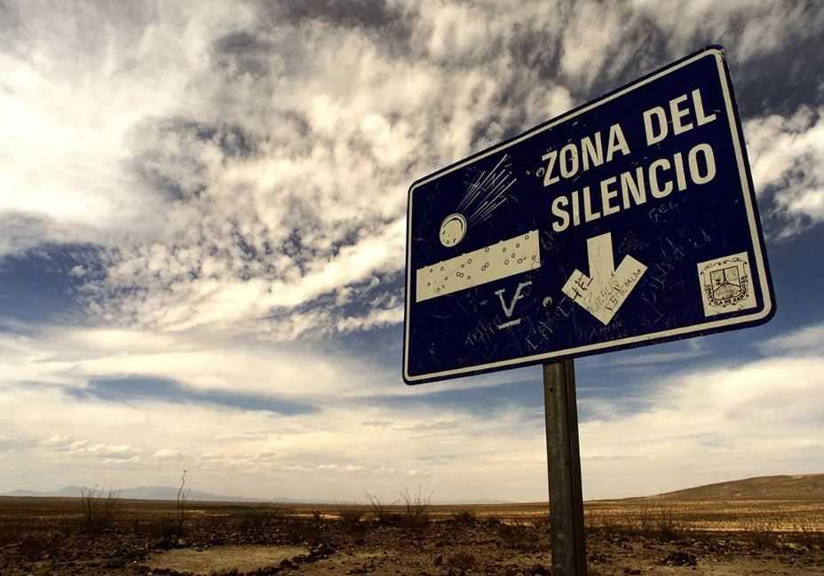 Зона тишины.