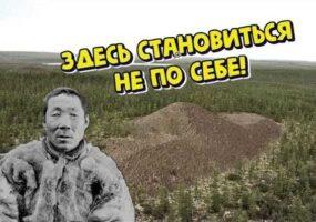 Сибирская долина смерти: тайна котлов