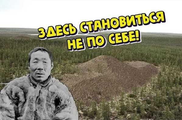Сибирская долина смерти: тайна котлов.