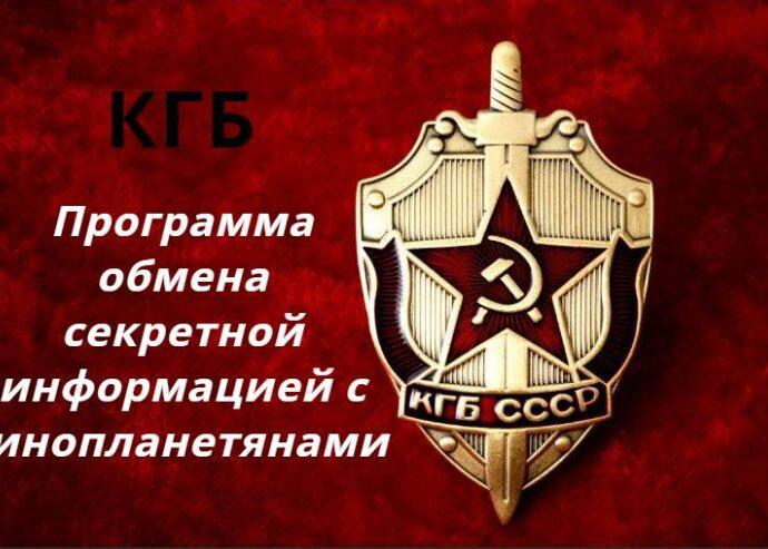 У КГБ была программа обмена секретной информацией с инопланетянами.
