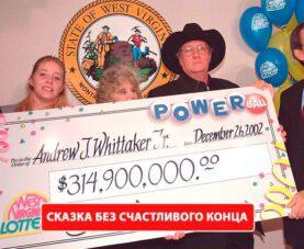 Проклятие лотереи: исповедь