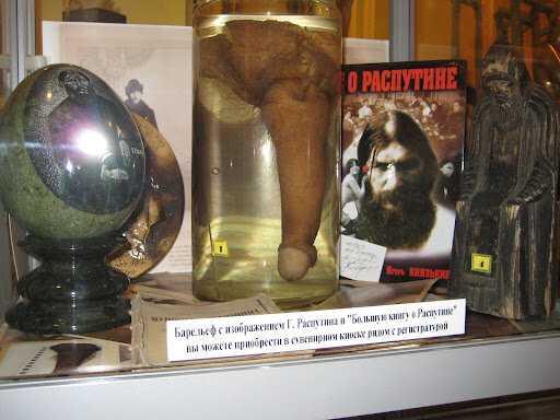 Орган Григория Распутина.